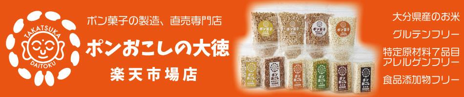 ポンおこしの大徳 楽天市場店:無添加・7大アレルゲンフリーのポン菓子専門店の大徳です。