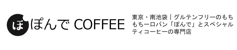 ぽんでCOFFEE:タピオカ粉で作ったグルテンフリーのもちもちパン「ぽんで」の専門店です。