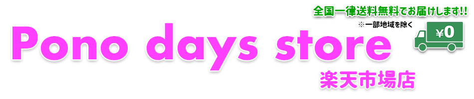 Pono days store 楽天市場店:より良い商品をお客様にお届けいたします