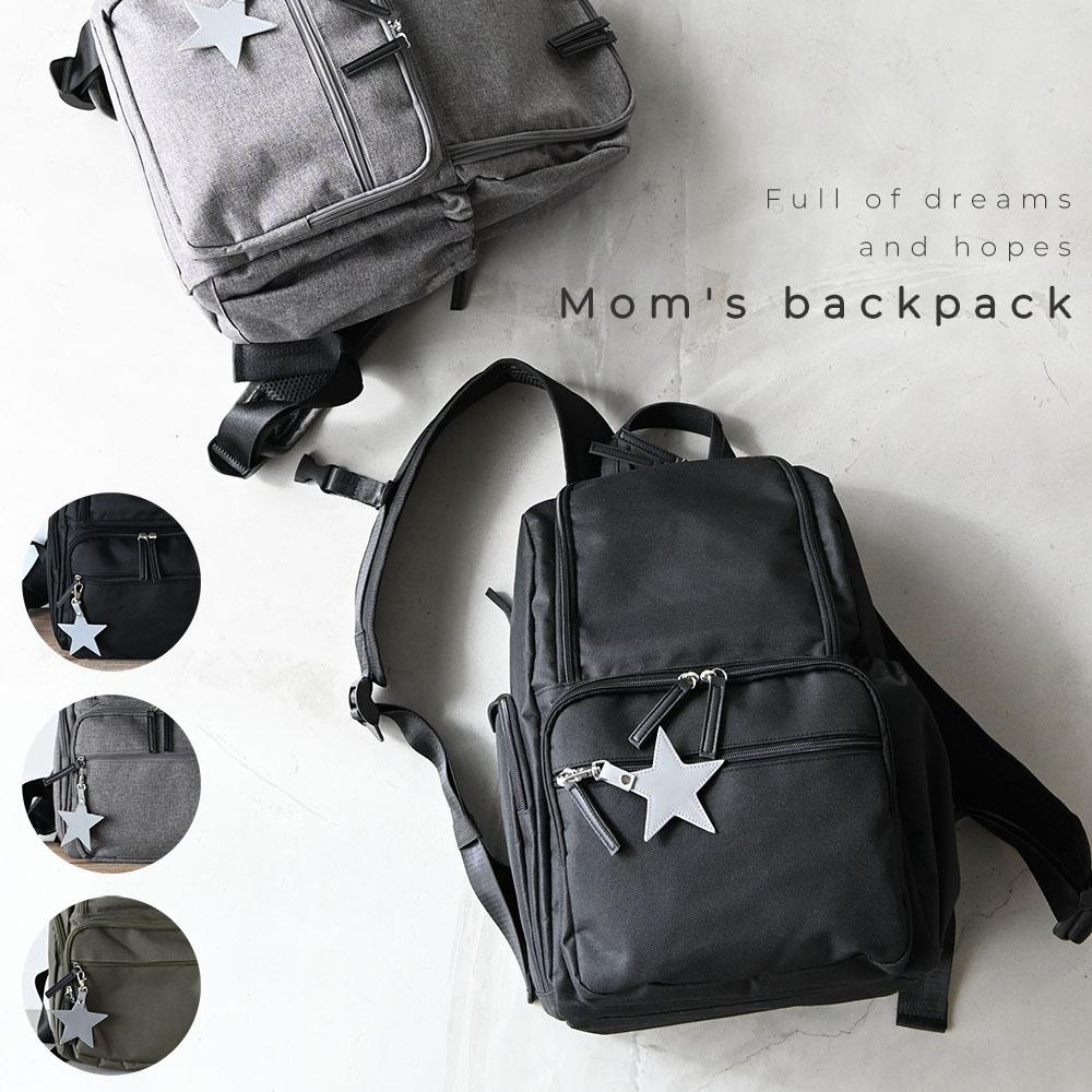 マザーズリュック リフレクタースターチャーム付き マザーズバッグ 背面ポケット 大容量 バッグ おしゃれ リュック 軽量 お金を節約 再入荷 予約販売
