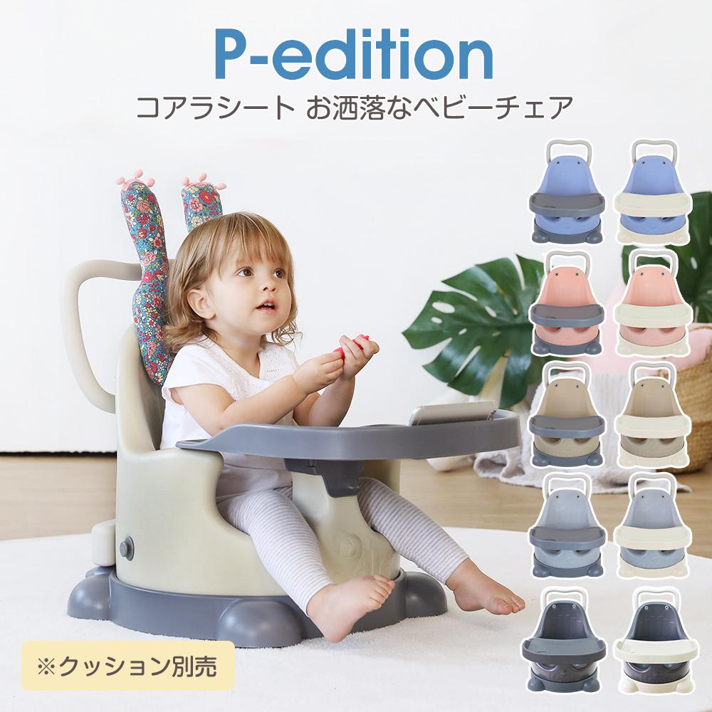 Puppapupo Koala Sheet P Edition Baby Chair Baby Sofa Low