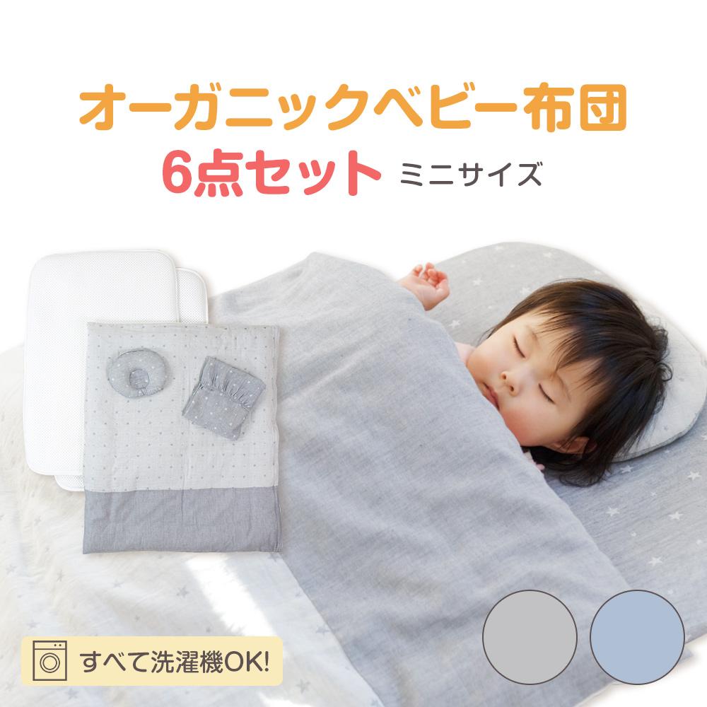 ベビー布団セット ミニサイズ 60×90cm 日本製 オーガニック ダブルガーゼ 2重 ガーゼ 6点 洗濯機で 洗える ベビー布団セット ミニ布団セット メッシュ ラッセル