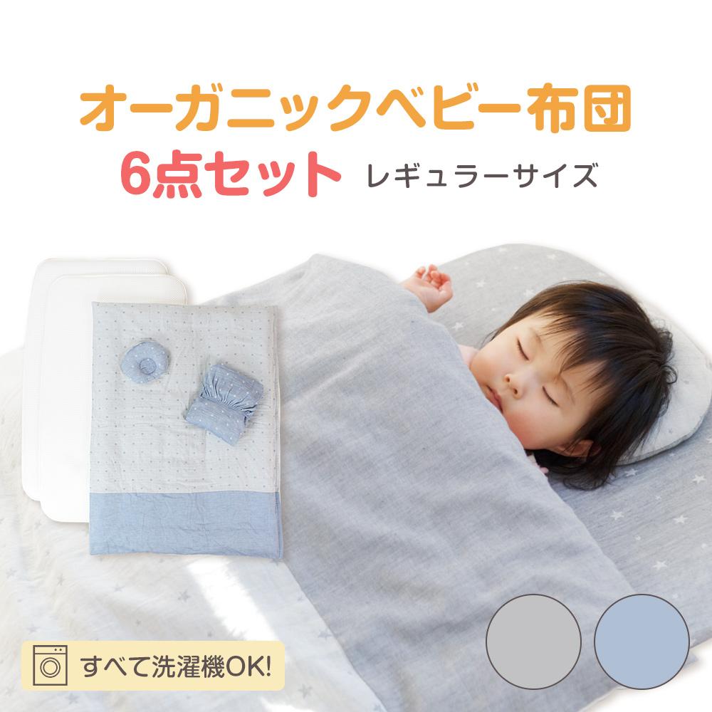 ベビー布団セット 洗える 日本製 オーガニック 70×120cm ダブルガーゼ 2重 ガーゼ 6点 洗濯機で丸洗い ベビー布団 メッシュ ラッセル