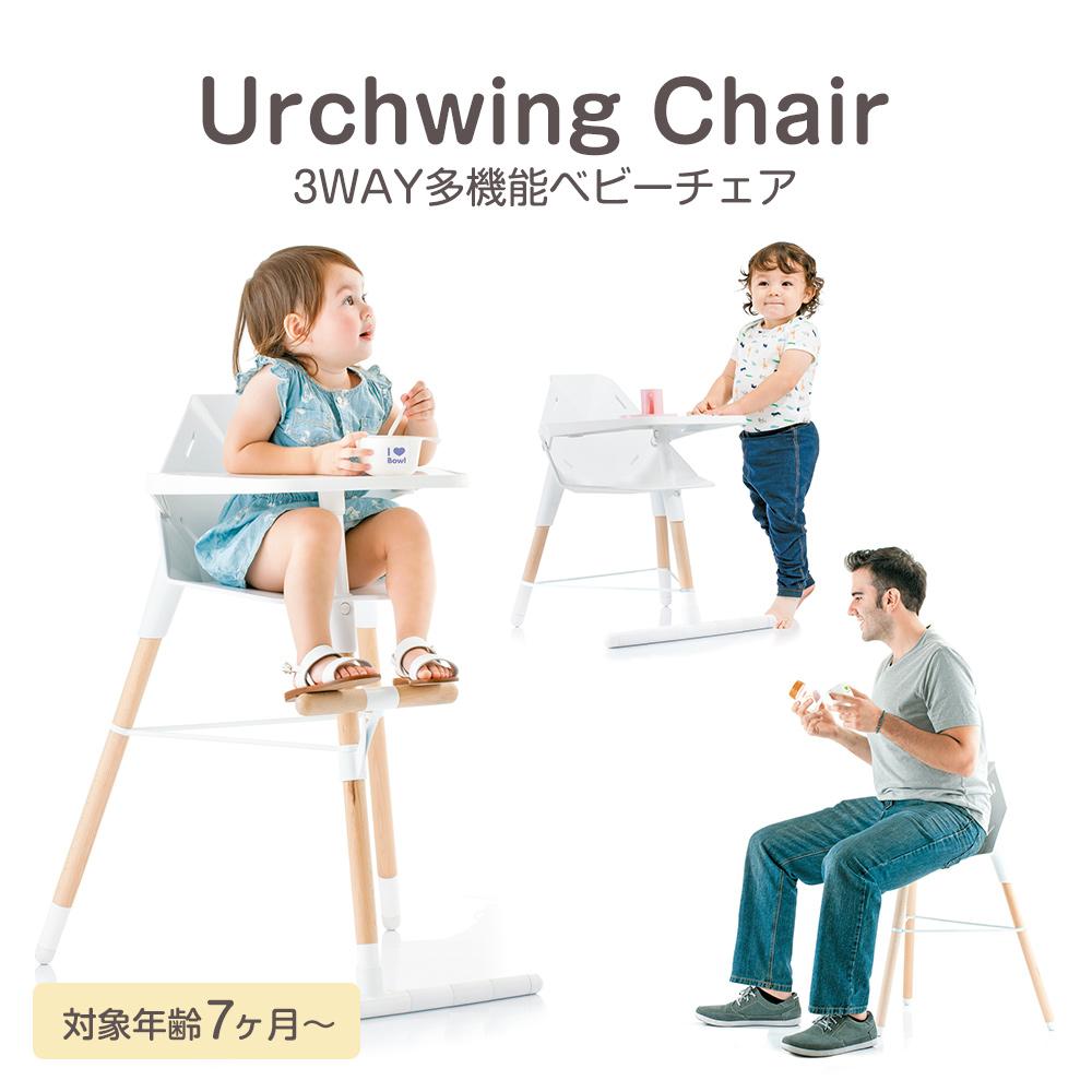 Urchwing Chair アーチウィングチェア ベビーチェア キッズチェア ハイチェア ローチェア ダイニングチェア スタイ お食事エプロン スタイリッシュ FARLIN 北欧