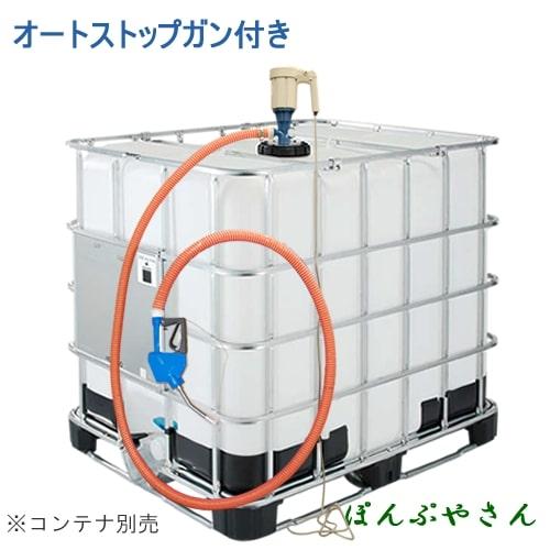 Ad-2ATNP25Ad 電動100V IBCコンテナ用ポンプ アドスター アドブルー用 AdBlue ホース2m B-TYPE オートストップガン付 Ad2