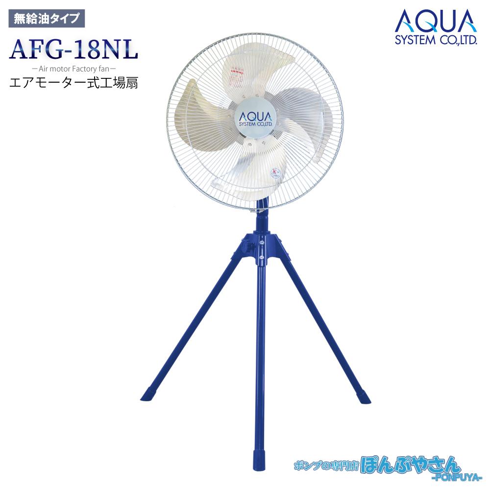AFG-18NL エアモーター式 工場扇 無給油タイプ アクアシステム 日本初 / 送風機 扇風機 青 ブルー 工場扇風機 業務用 工業扇風機 三脚 床置き スタンドタイプ 工場用 AFG18NL
