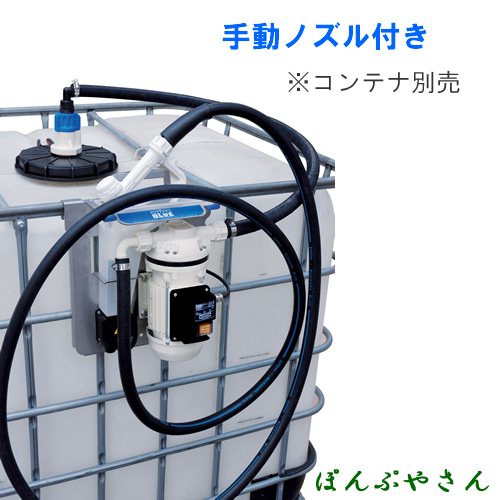 Set BASIC100 for the IBC container for the Kodama resin IBC tank for the  IBC-BASIC100 train movement pump ad blue
