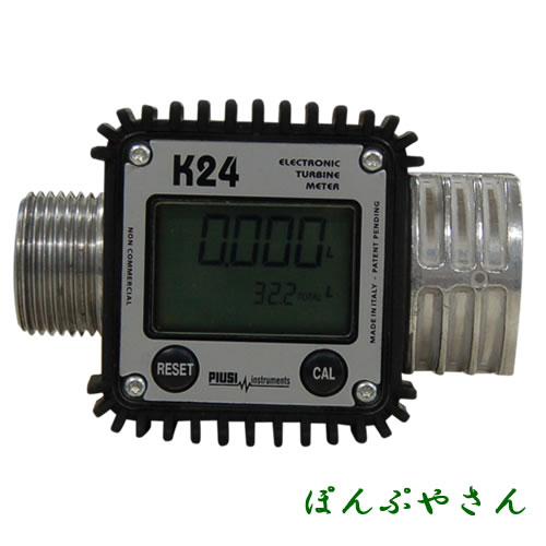 TB-K24-FM デジタル画面 タービン式 流量計 灯油 軽油専用 TBK24FM