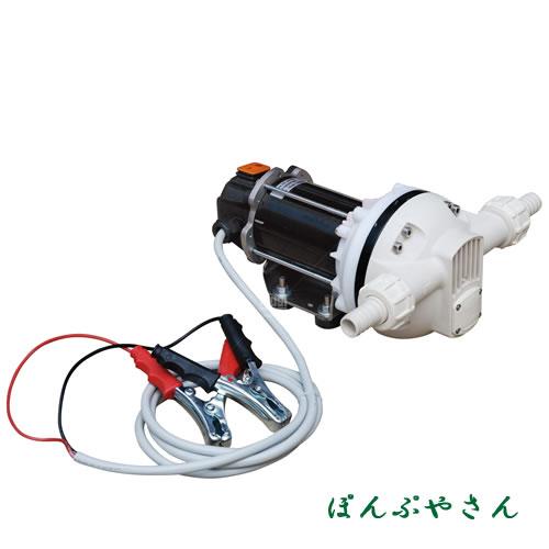 EV-12Ad 電動ポンプ DC12V ポンプ単体 ハンディポンプ AdBlue アドブルー 尿素水 EV12Ad