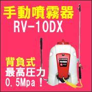 1 Hex tall negative expressions manual sprayer Grand Master RV-10DX koshin KOSHIN BARROW pressurized 5P13oct1414_b
