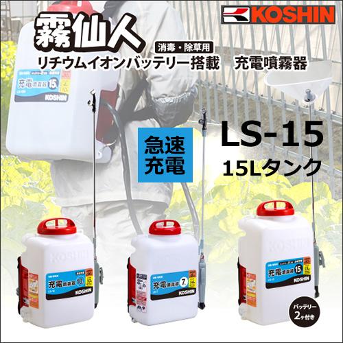 Fog hermit tall negative expression charging sprayer 1 hex LS-15 koshin KOSHIN lithium battery sprayer spray machine battery powered electric shouldering power sprayer dynamic injection herbicide 5P13oct1424_b