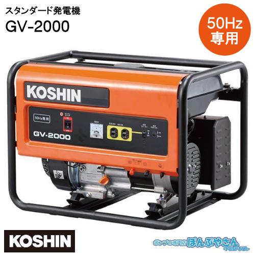 スタンダード 発電機 GV-2000 工進 KOSHIN インバーター 定格周波数 50Hz 定格電圧 電流 100V/20A(交流) 12V/8.3A(直流) キャンプなどに最適