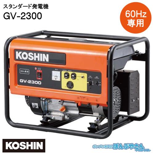 GV-2300 スタンダード 発電機 工進 KOSHIN インバーター 定格周波数 60Hz 定格電圧 電流 100V/20A(交流) 12V/8.3A(直流) キャンプなどに最適 GV2300