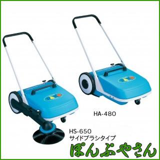 HS650 手押し掃除機 手動式掃除機 HS650 スイーパー 手動式掃除機 パコ 手押し掃除機 サイドブラシタイプ, unfil9(アンフィルナイン):96e61e77 --- jpworks.be