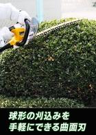 利优比树篱修剪机弯曲叶片 (karikome 宽度 380 毫米) 双刃的驱动曲面 HT-3831 C 对冲修剪 100 V HT3831C02P13Dec14