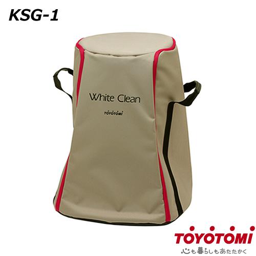 KSG-1 トヨトミ石油ストーブ レインボー専用バッグ ランタン調 ギアミッション 2重タンク構造 キャンプやアウトドアにもおすすめ KSG1 対流形 ヒーター