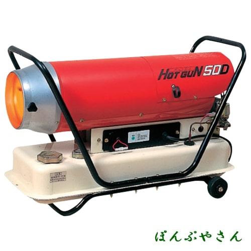 静岡製機 業務用 熱風式オイルヒーター ホットガン 灯油 暖房 HG-50D 暖房器具 100V 電気 HG50D