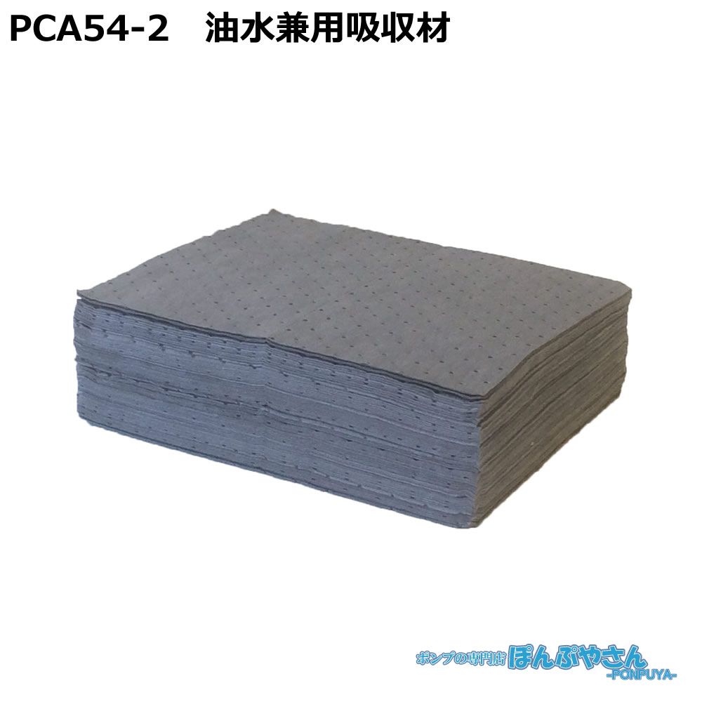 PCA54-2 高性能吸収材 アブラトール ポリプロピレン製 油水兼用 シート / JOHNANジョーナン / 送料無料 / 清掃 清潔 掃除 クリーナー そうじ 吸着 油吸収 吸着 PCA542