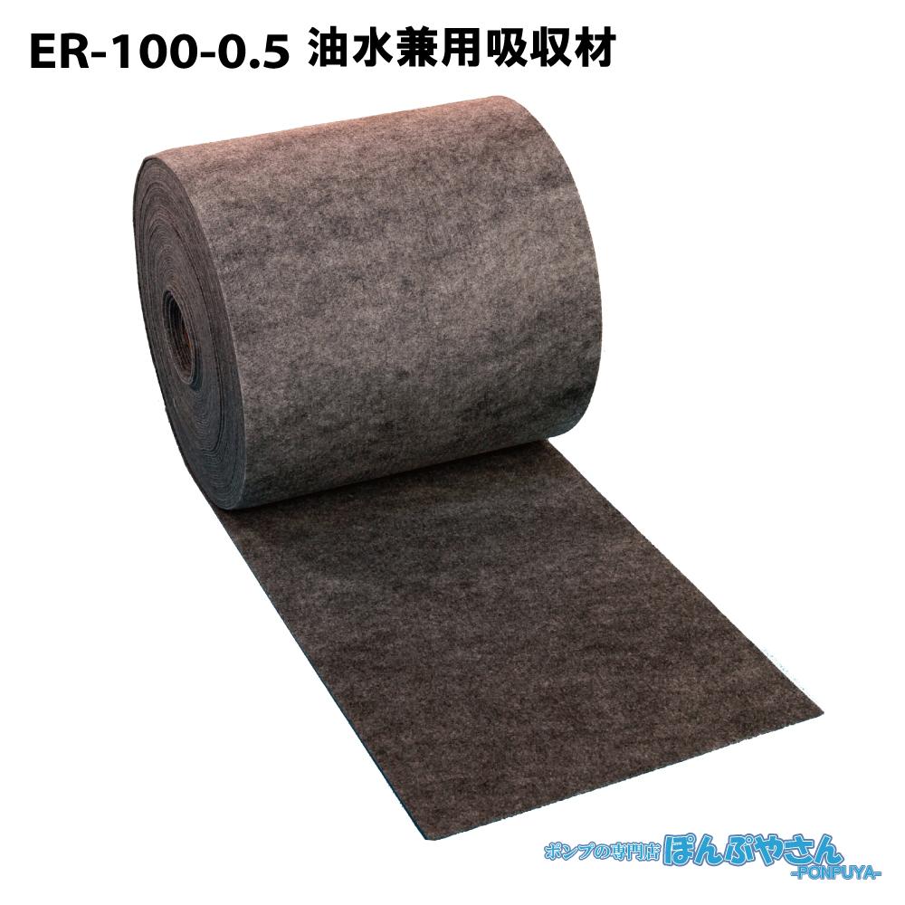 ER-100-0.5 高性能吸収材 アブラトール ポリプロピレン製 油水兼用 ロール / JOHNANジョーナン / 送料無料 / 清掃 清潔 掃除 クリーナー そうじ 吸着 油吸収 吸着 ER1000.5