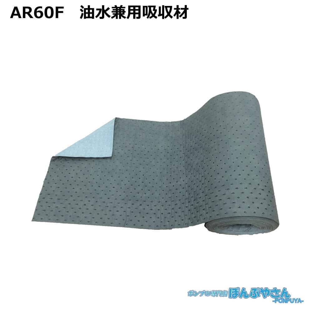 AR60F 高性能吸収材 アブラトール ポリプロピレン製 油水兼用 ロール / JOHNANジョーナン / 送料無料 / 清掃 清潔 掃除 クリーナー そうじ 吸着 油吸収 吸着