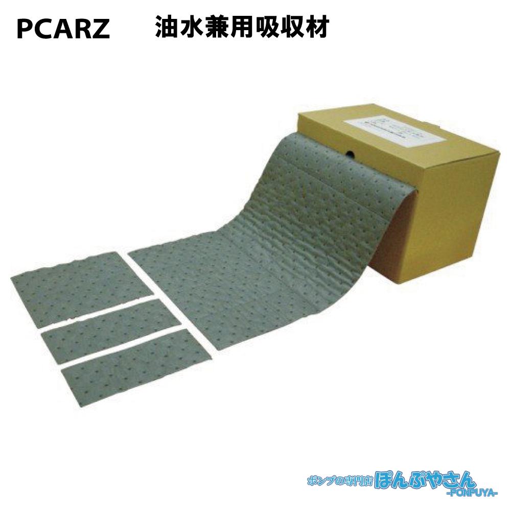 PCARZ 1巻 高性能吸収材 アブラトール ポリプロピレン製 油水兼用 ロール / JOHNANジョーナン 清掃 清潔 掃除 クリーナー そうじ 吸着 油吸収 吸着