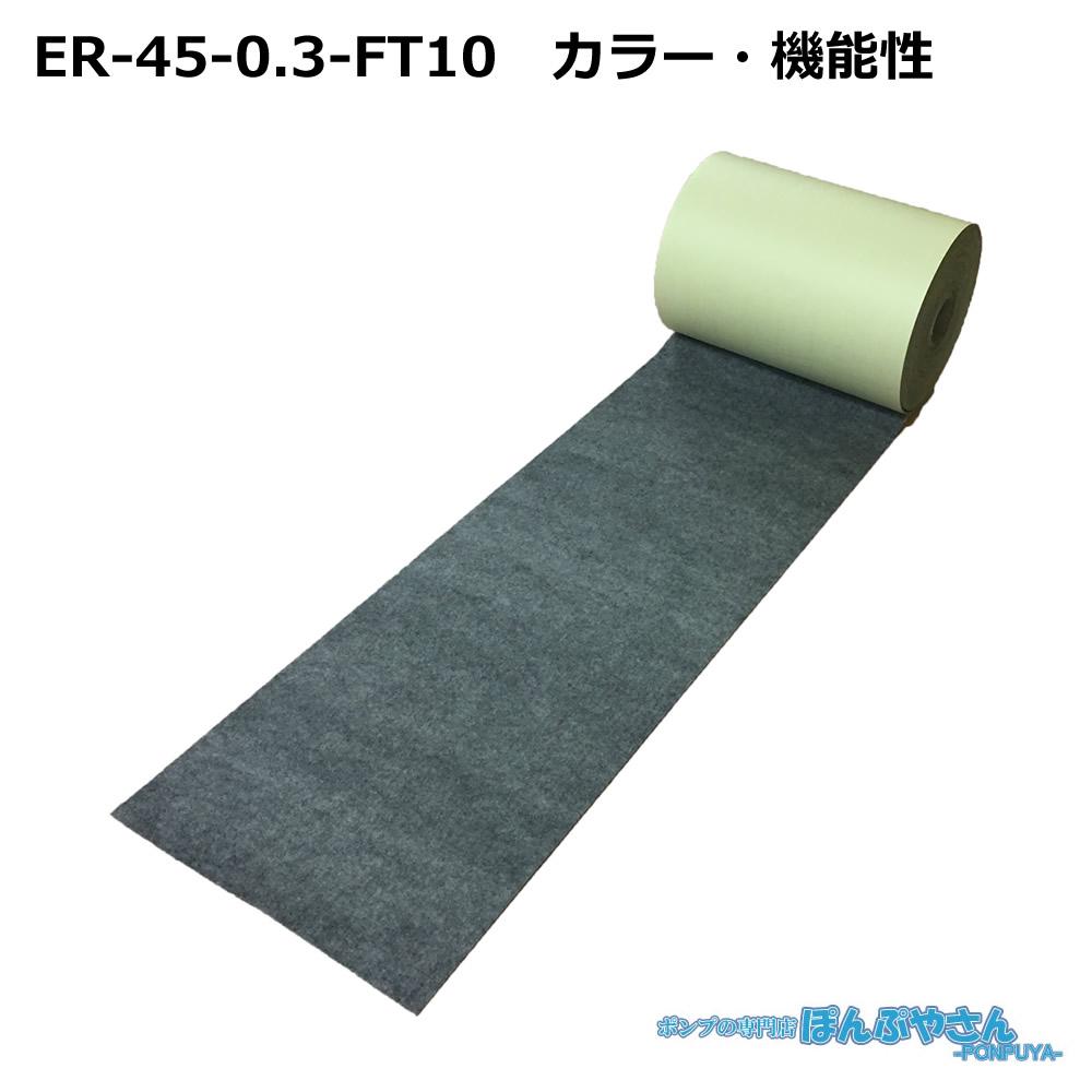 ER-45-0.3-FT10 高性能吸収材 アブラトール 滑り止め付属品 ロール / JOHNAN ジョーナン / 送料無料 / 清掃 清潔 掃除 クリーナー そうじ 吸着 油吸収 吸着 ER-450.3FT10
