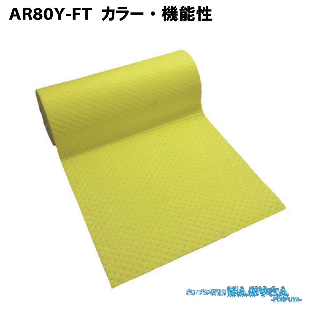 AR80Y-FT 高性能吸収材 アブラトール 滑り止め付属品 ロール / JOHNAN ジョーナン / 送料無料 / 清掃 清潔 掃除 クリーナー そうじ 吸着 油吸収 吸着 AR80YFT