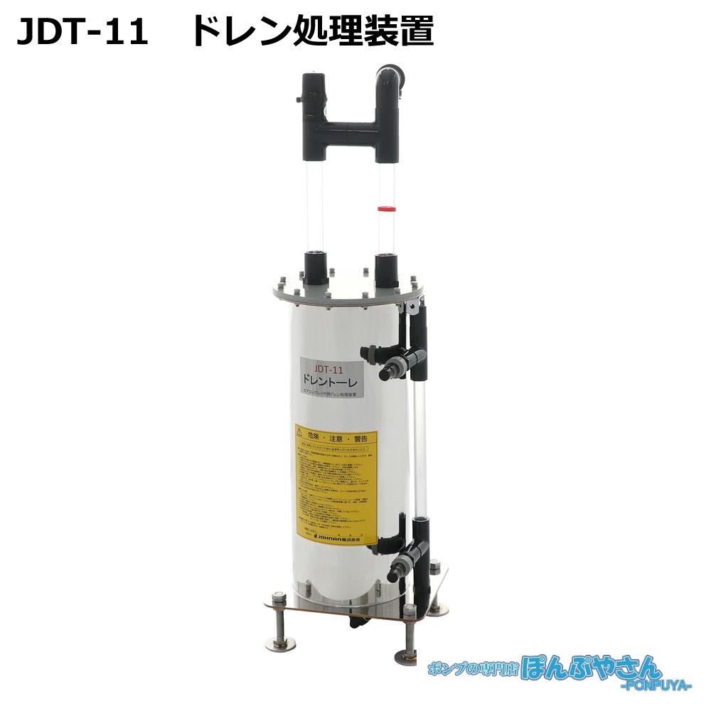 JDT-11 エア・コンプレッサ専用 ドレン処理装置 ドレントーレ / JOHNAN ジョーナン / 送料無料 / ドレン水 油混じり 廃水 ろ過クリーナー 水質汚濁防止法 JDT11