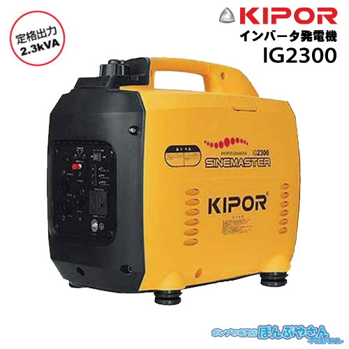 IG2300 KIPOR inverter generator frequency: The 50/60 (reshuffling type)  rating voltage: A 100V rating electric current: The 23A rating output: The