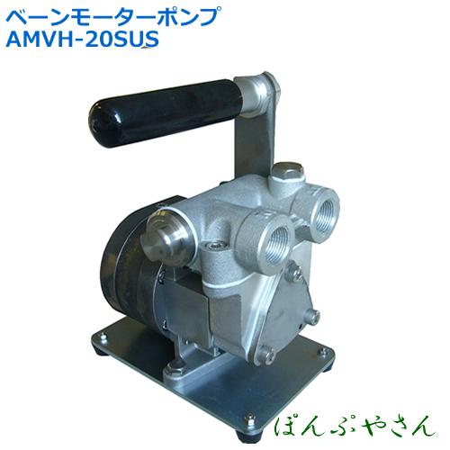 AMVH-20SUS エアモーター式ベーンポンプ 圧縮エア 連続運転可能 軽量化 ベーンモーター エア式 アース線付き ベーンポンプ バイオディーゼルにも使用可能 AMVH20SUS