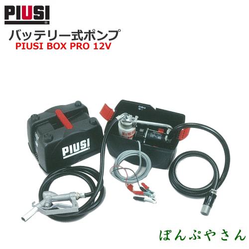 PRO12V PIUSI PIUSIBOX F0023101B バッテリー式ハンディポンプ(軽油・灯油用)
