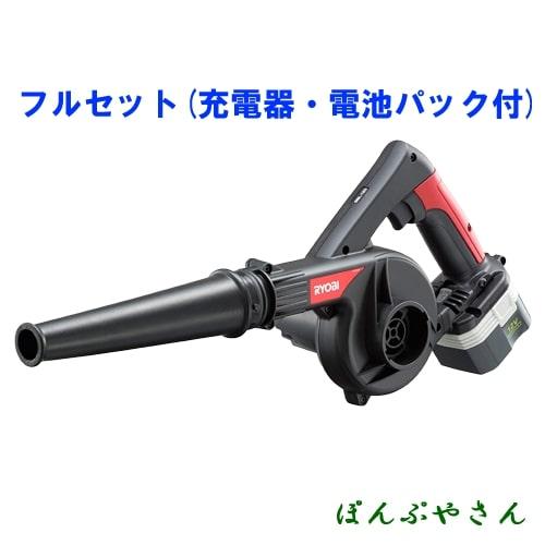 リョービ 充電式 ブロワーバキューム BBL-120 (F) フルセット 充電器、電池パック付 BBL120