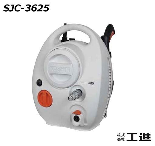 SJC-3625 工進 高圧 洗浄機 コードレス 軽量 SJC3625