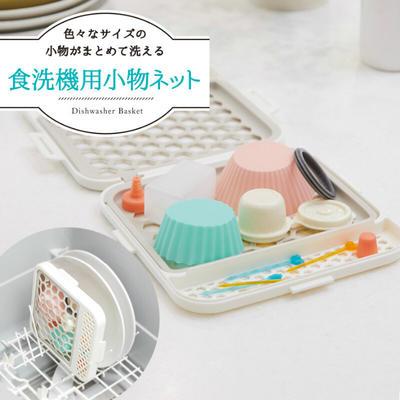 いろいろなサイズの小物が食洗機でまとめて洗える 捧呈 セール開催中最短即日発送 食洗機用小物ネット ホワイト