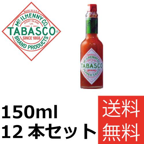 【送料無料】タバスコ ペパーソース 150ml 12本セット