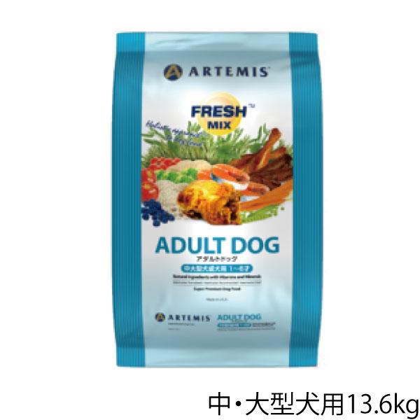 アーテミス フレッシュミックス アダルトドッグ13.6kg中・大型犬の理想的なコンディションを維持します 5000円以上で送料無料
