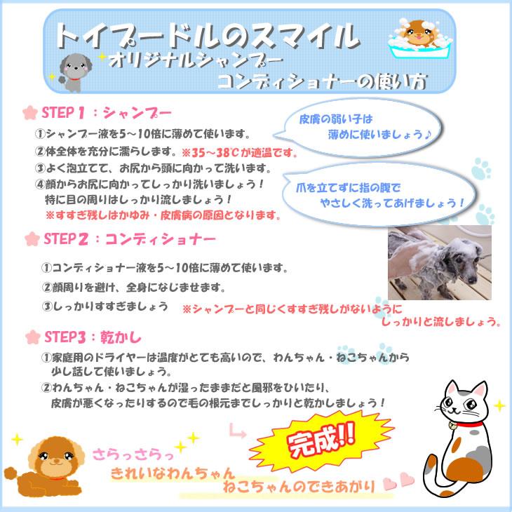 スマイルオリジナルコンディショナー 250 ml / Dog smile original / support /