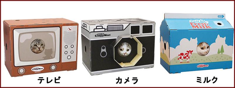 キャティーマン 爪みがきにゃんボックス テレビ 5000円以上で 猫 爪とぎ