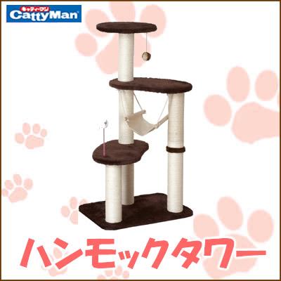 キャティーマン スクラッチリビング ハンモックタワー 送料無料 猫 キャットタワー