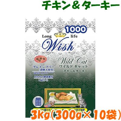 ロングライフ ウイッシュ ワイルドキャット チキン&ターキー 3kg(300g×10袋) 5000円以上で 犬 フード