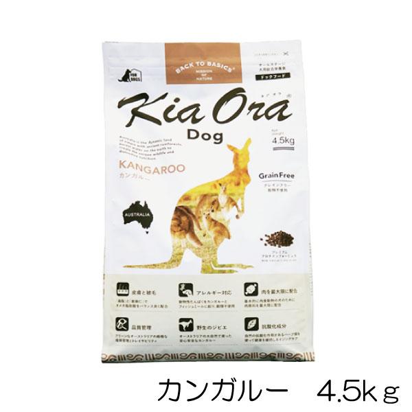 KiaOra キアオラ ドッグフード カンガルー 4.5kg 3980円以上で送料無料 犬 フード カンガルー 低脂肪 高タンパク