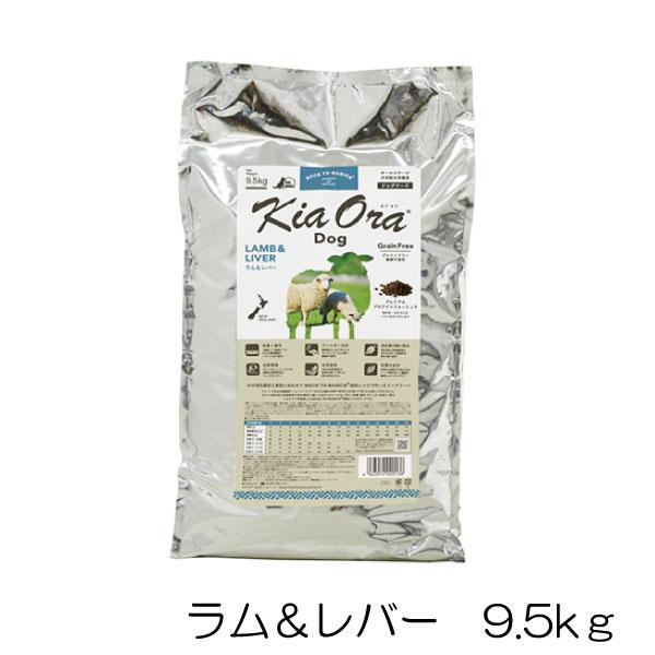KiaOra キアオラ ドッグフード ラム&レバー 9.5kg 3980円以上で送料無料 犬 フード ラム Lカルニチン
