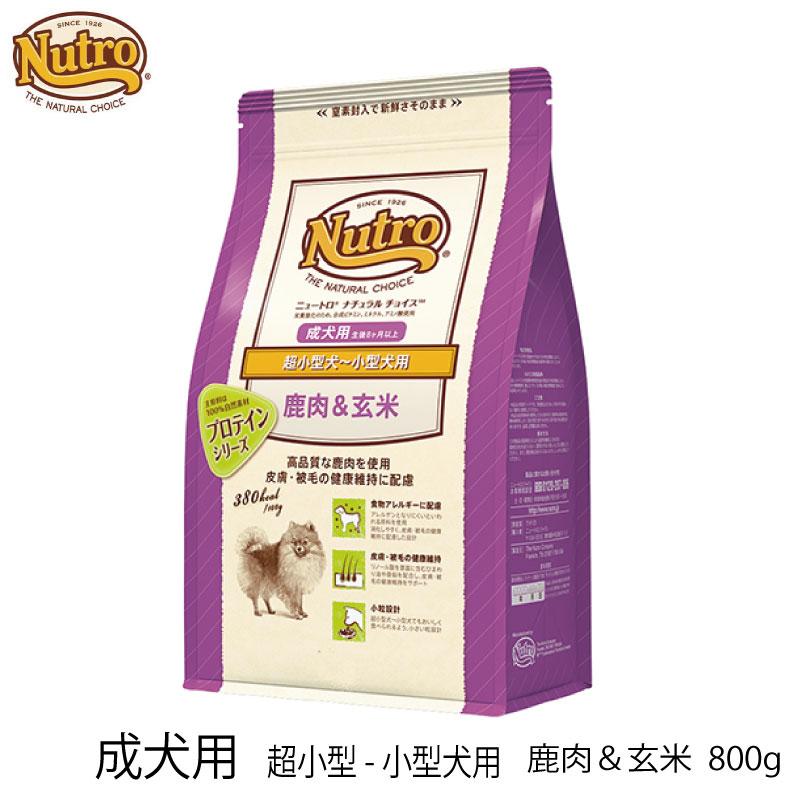 鹿肉はアレルゲンとなりにくい為 食物アレルギーに配慮されいます お得クーポン発行中 小粒設計で超小型~小型犬のワンちゃんにお勧めです Nutro ニュートロ ナチュラルチョイス 成犬用 超小型-小型犬用 宅送 鹿肉 あす楽対応 低脂肪 800g 玄米 高タンパク 犬 成犬 3980円以上で送料無料 ドッグフード