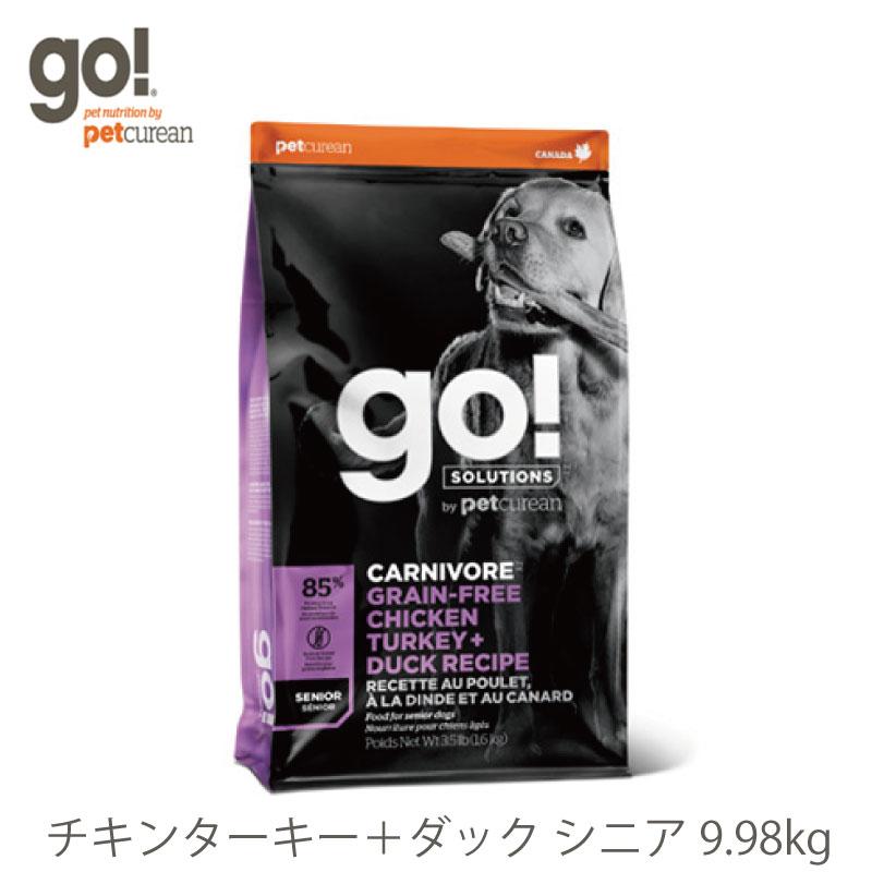 ゴー GO! CARNIVORE カーニボア チキンターキー+ダック シニア 9.98kg 高齢犬 フード グレインフリー ドッグフード 3980円以上で送料無料