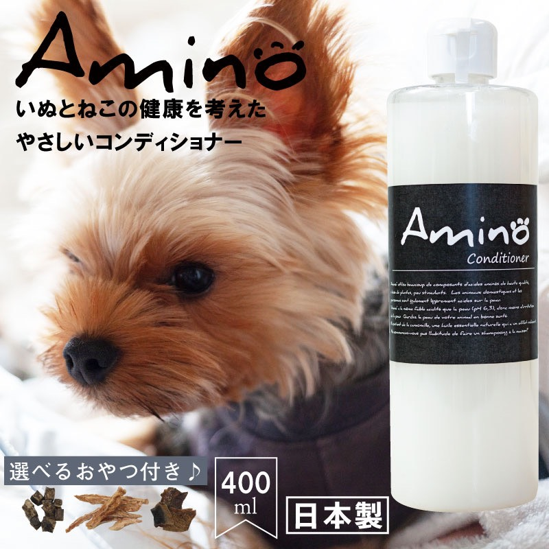 新作アイテム毎日更新 上質なアミノ酸成分をたっぷり配合 選べるおやつ付コンデイショナー Amino 400ml アロマペットコンディショナー 低刺激ペットコンディショナー アミノ酸配合 トリミングで利用 返品送料無料 当店トリミングで使用 肌に優しい 植物性 ペットコンディショナー 犬用シャンプー 代引き不可 ツヤツヤ サラサラ
