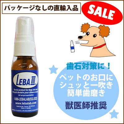 니 레버 3 (LEBA) 29.6 ml/패키지 없이 직 수입을 위한 세일의 SALE/강아지 용 액체 치마//10P22Nov13/대응/