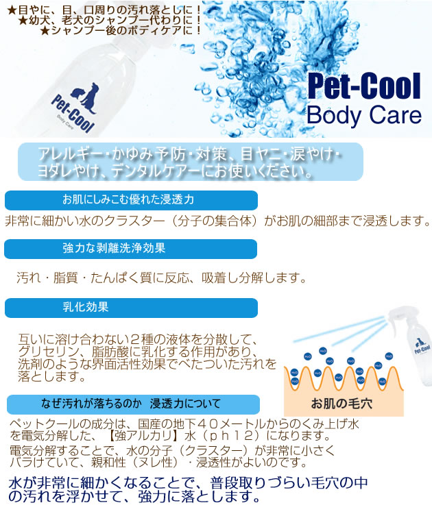 Pet cool /pet-Cool / Body Care ( Bodycare ) spray 300 ml / 5000 yen or more in