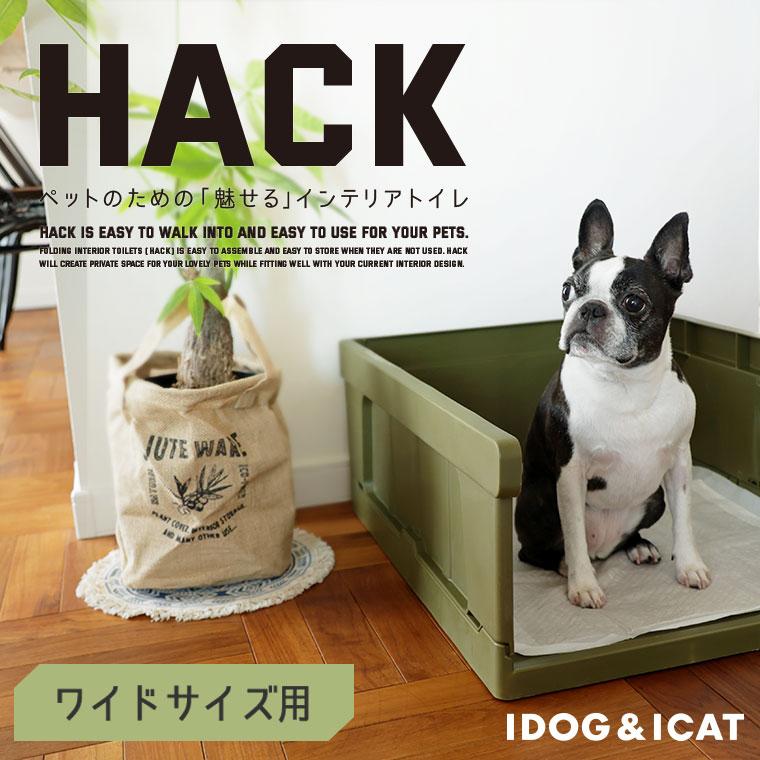 デザイン性に優れた「魅せる」インテリアトイレ iDog HACK 【ワイドサイズ】愛犬のためのインテリアトイレ CONTAINER 犬 トイレ インテリア おしゃれ トイレトレーニング 折りたたみ