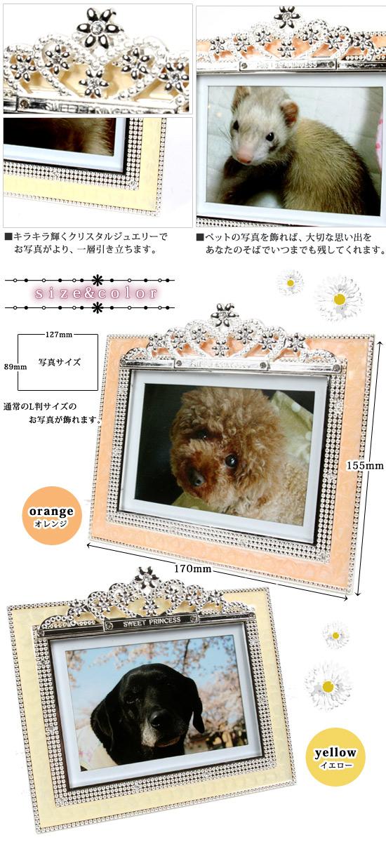 poodlechannel: Crown & tiara Royal photo frame horizontal type ...