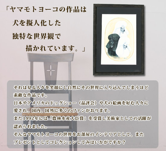 "Yamamoto Yoko framed reproduction paintings 14 ""white & black"" (aluminum frame type) art / amount / painting / painting / interior / poodle / Japan Kennel Club /JKC"